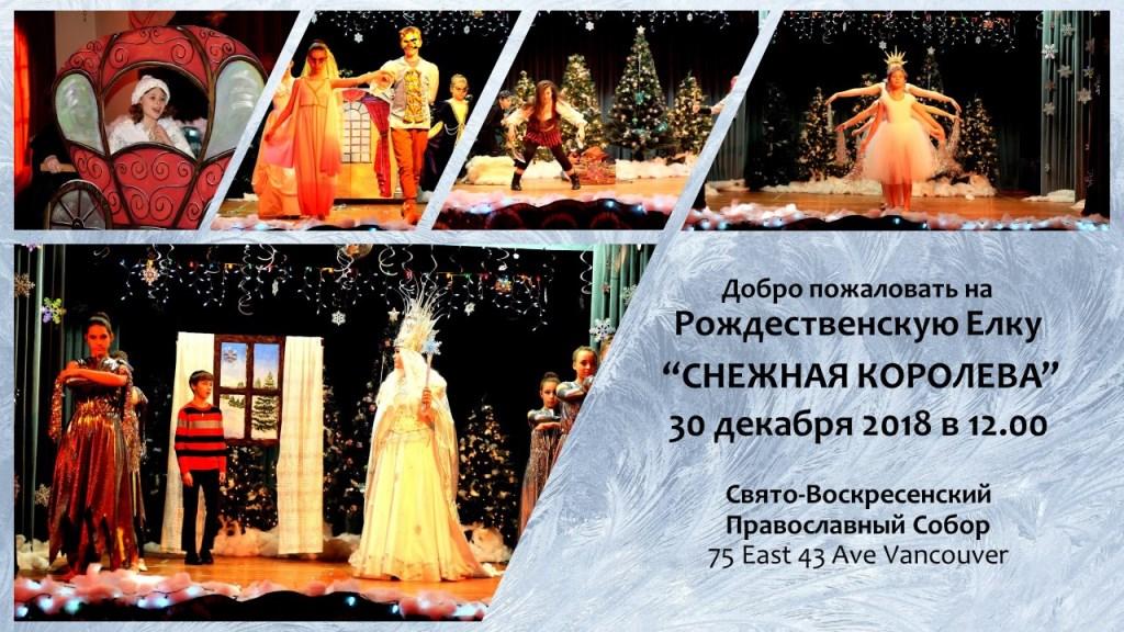 30 декабря – Рождественская елка в Свято-Воскресенском Соборе