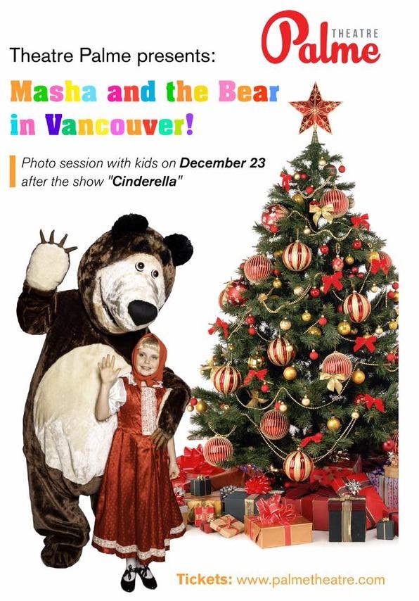 """23,26,27,28 декабря новогоднее представление""""Маша и Медведь в Ванкувере"""""""